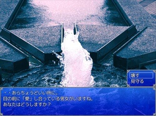 アイニオボレタイ。 Game Screen Shots