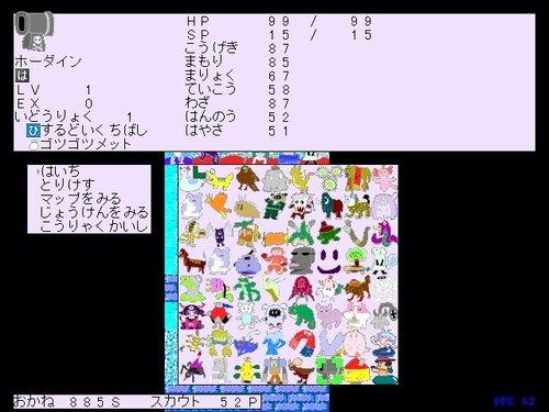 バケモン大王伝 GIANT ATLANTIS DOMINATION MONSTERS -ヴェール・ド・グリ-【Ver.1.2.6】 Game Screen Shot4