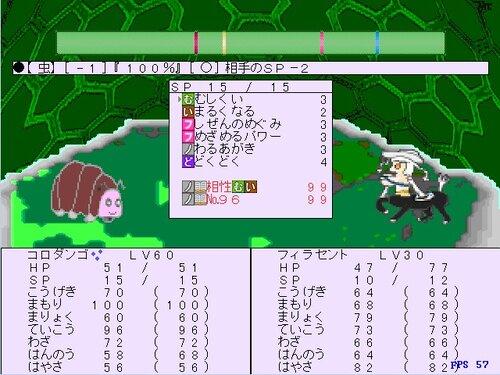 バケモン大王伝 GIANT ATLANTIS DOMINATION MONSTERS -ヴェール・ド・グリ-【Ver.1.2.7】 Game Screen Shot5