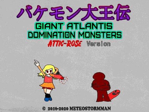 バケモン大王伝 GIANT ATLANTIS DOMINATION MONSTERS -アティック・ローズ-【Ver.1.2.7】 Game Screen Shot