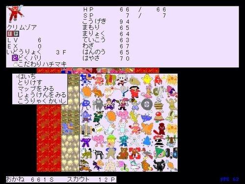 バケモンの棲む島 -アティック・ローズ-【Ver.1.1.9】 Game Screen Shot4
