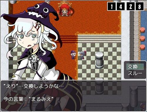 魔女達の遊戯場 Game Screen Shot1