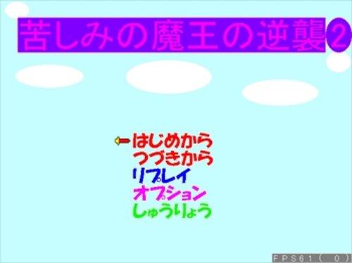 苦しみの魔王の逆襲2 Game Screen Shot2