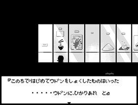 わたしとうどん Game Screen Shot2