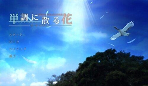 『単調に散る花 第一話/第一・九話 残酷な花』 Game Screen Shot2
