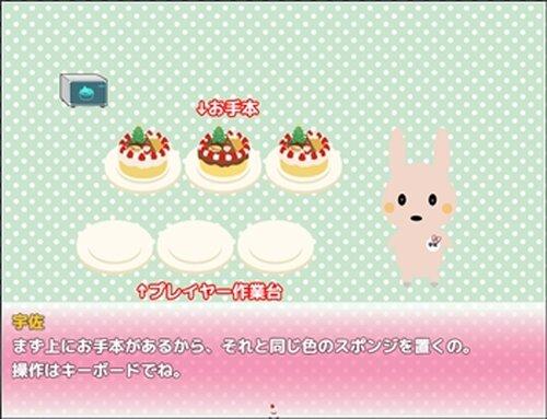 うさぎとかめとクリスマスケーキ Game Screen Shot3