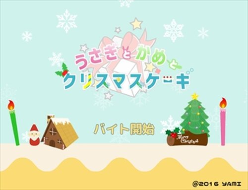 うさぎとかめとクリスマスケーキ Game Screen Shots
