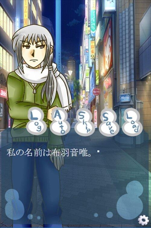 ふわふわ恋色物語~零杜とのXmas~ Game Screen Shot2