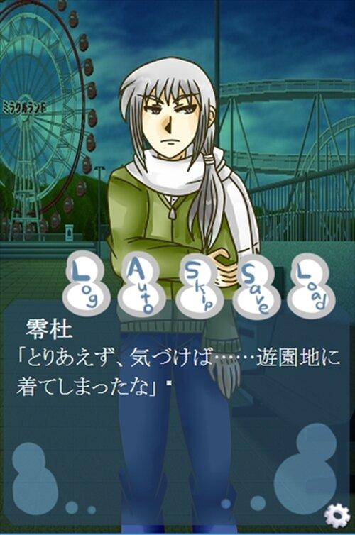 ふわふわ恋色物語~零杜とのXmas~ Game Screen Shot4
