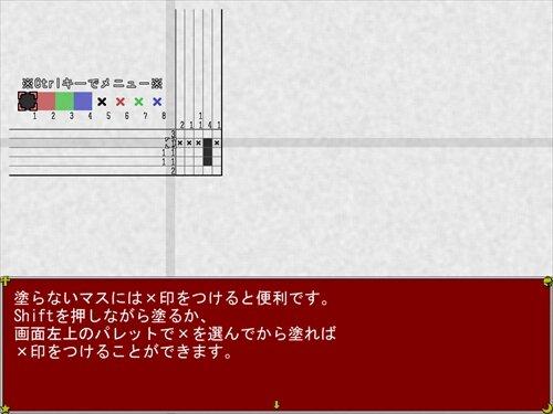 ホーリーピクロス ~ミコのクリスマスけいかく2016~ Game Screen Shot1