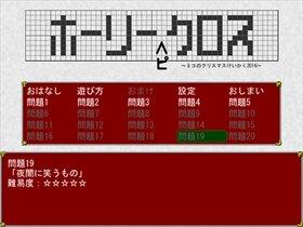 ホーリーピクロス ~ミコのクリスマスけいかく2016~ Game Screen Shot2