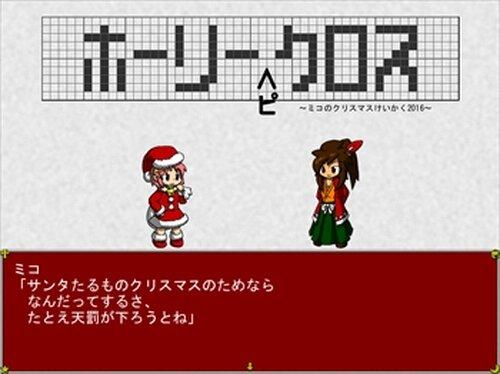 ホーリーピクロス ~ミコのクリスマスけいかく2016~ Game Screen Shot3