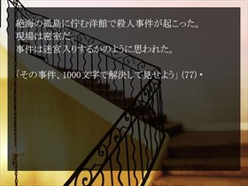 1000文字探偵 Game Screen Shot2