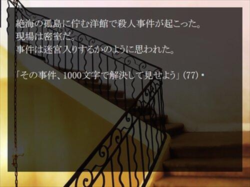 1000文字探偵 Game Screen Shot2