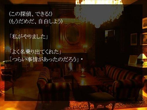 1000文字探偵 Game Screen Shot3