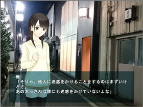 眠れない夜に Game Screen Shot4