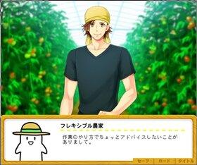 フレキシブル農家 Game Screen Shot5