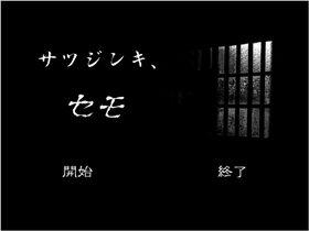 サツジンキ、セモ Game Screen Shot2