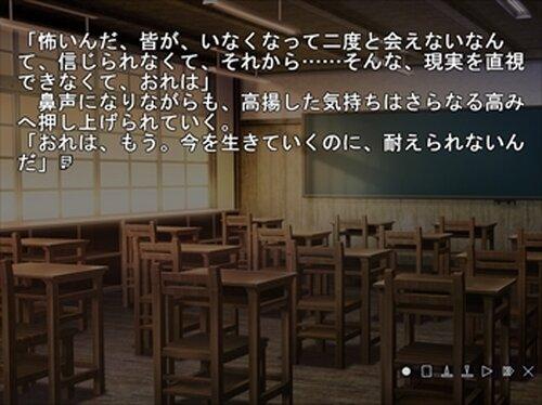 廃校に見守られて Game Screen Shot3