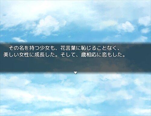 カトレアよ、美しく―― Game Screen Shot5