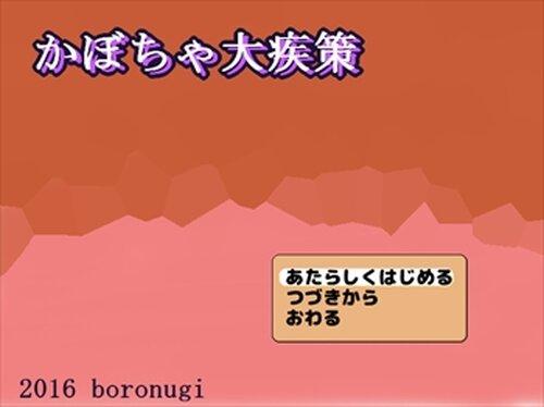 かぼちゃ大疾策 Game Screen Shot2