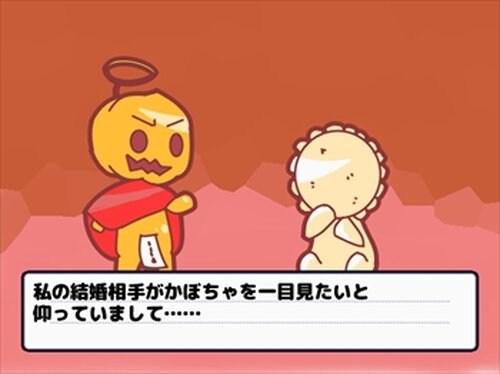 かぼちゃ大疾策 Game Screen Shot3