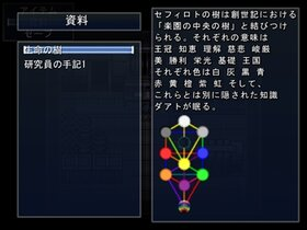 泥中の虹 Game Screen Shot4