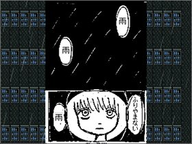 雨降りはいつまでも Game Screen Shot4