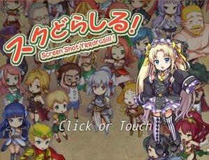 スクどらしる! Game Screen Shot