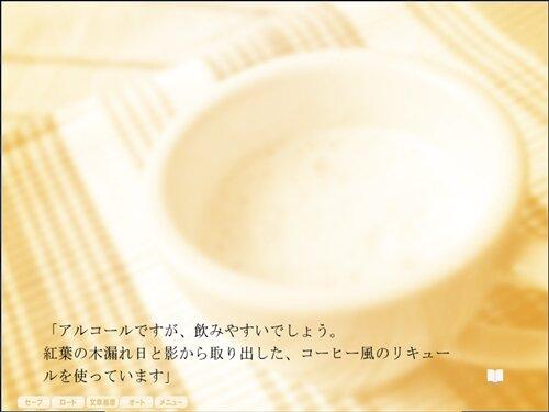 冬色シロップ専門店 Game Screen Shot