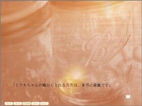 冬色シロップ専門店 Game Screen Shot3