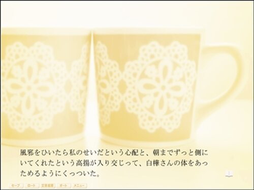 冬色シロップ専門店 Game Screen Shot5
