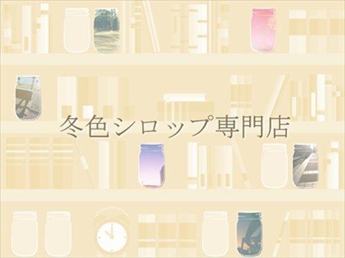 冬色シロップ専門店 Game Screen Shots