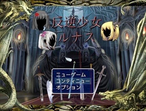 反逆少女・ルナス Game Screen Shots