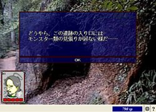 遺跡調査の依頼 Game Screen Shots