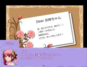 戦うパティシェ!パフェ奮闘記 Game Screen Shot2