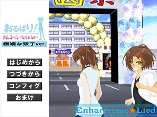おるばり! ある極端な双子の場合 Game Screen Shot2