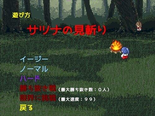サツナの見斬り Game Screen Shot2