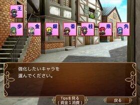 RT_shougi Game Screen Shot3