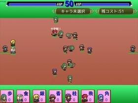 RT_shougi Game Screen Shot4