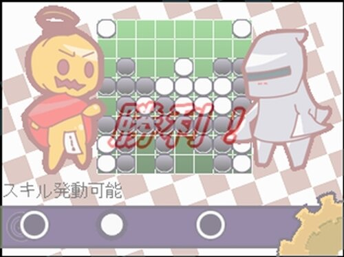 かぼちゃが見た旅 Game Screen Shot5