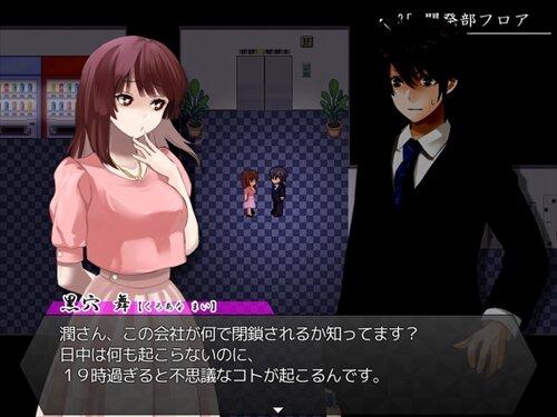 宵闇ノ影 Game Screen Shot1