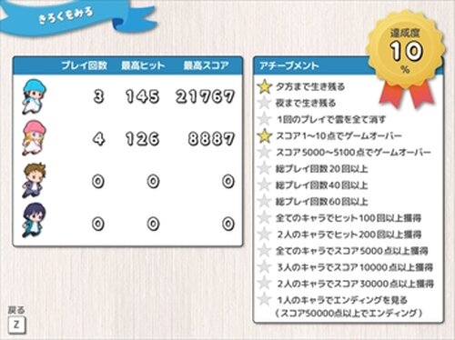 連続ジャンプ サトルくん3 Game Screen Shot5
