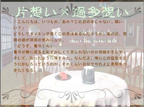 片想い×過多想い Game Screen Shot