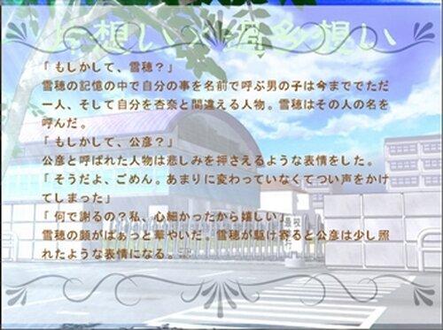 片想い×過多想い Game Screen Shot2
