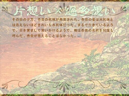 片想い×過多想い Game Screen Shot3