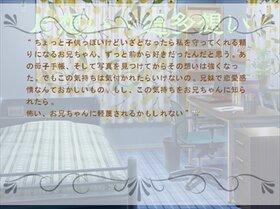 片想い×過多想い Game Screen Shot4