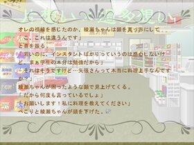 片想い×過多想い Game Screen Shot5