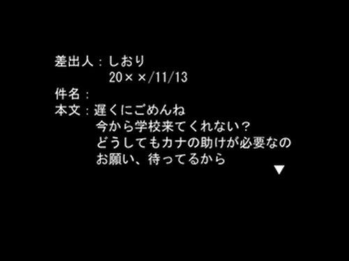 真夜中の学校 Game Screen Shot3