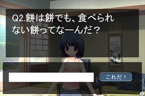 では、ここで問題です。 Game Screen Shot3
